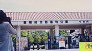 豊橋市総合動植物園