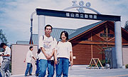 福山市動物園