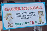 20020323_095615_riemagu.jpg