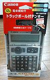 20050619_155402_riemagu.jpg