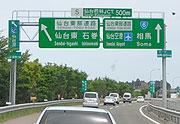 仙台南部自動車道