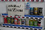 仙台コカコーラ