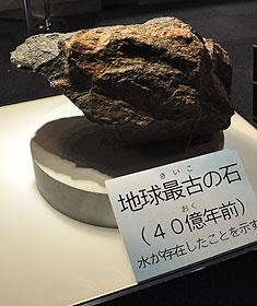 地球最古の石