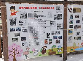 50年のあゆみ展