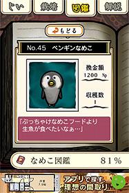 ペンギンなめこ