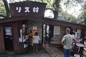 リス村入口