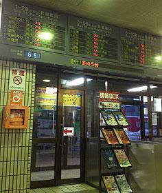 札幌バスセンター