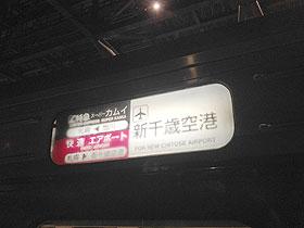 スーパーカムイ+エアポート