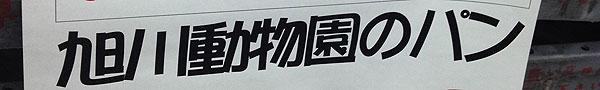 旭川動物園パン